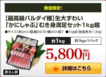 【最高級バルダイ種】生大ずわい「かにしゃぶ」むき身満足セット 1kg超