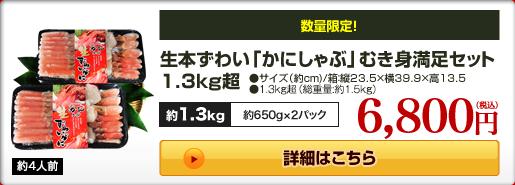 生本ずわい「かにしゃぶ」むき身満足セット 1.3kg超