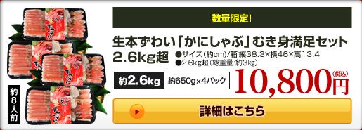 生本ずわい「かにしゃぶ」むき身満足セット 2.6kg超