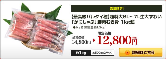 【最高級バルダイ種】超特大8L〜7L生大ずわい「かにしゃぶ」脚肉むき身1kg超