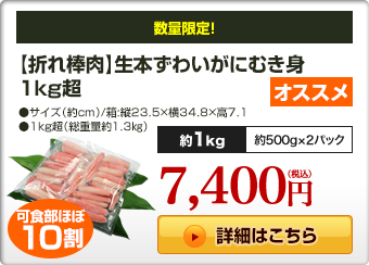 【折れ棒肉】生本ずわいがにむき身1kg