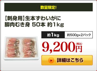 【刺身用】生本ずわいがに 脚肉むき身 50本 約1kg
