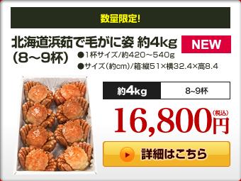 北海道浜茹で毛がに姿 約4kg(8〜9杯)