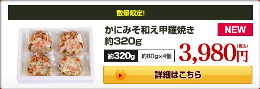 かにみそ和え甲羅焼き 約320g