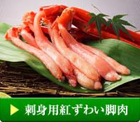 刺身用紅ずわい脚肉