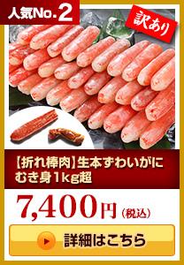 人気No.2 【折れ棒肉】生本ずわいがにむき身1kg