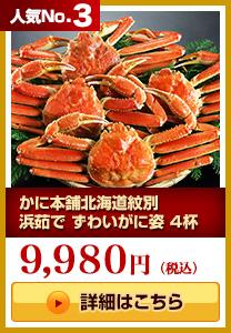 人気No.3 人気No.3 かに本舗北海道紋別 浜茹で ずわいがに姿 4杯