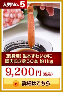 人気No.5 【刺身用】生本ずわいがに脚肉むき身50本 約1kg