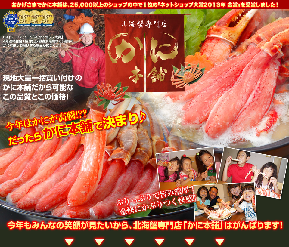 おかげさまでかに本舗は、25,000以上のショップの中で1位の『ネットショップ大賞2013年 金賞』を受賞!北海蟹専門店かに本舗