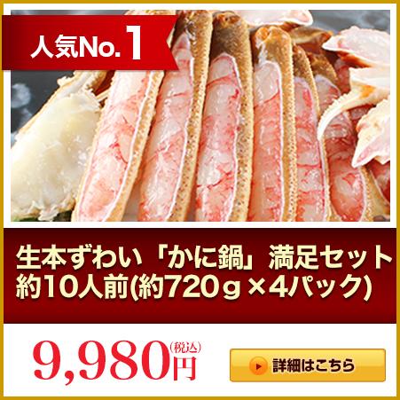人気No.1 生本ずわい「かに鍋」満足セット 約10人前(約720g×4パック)