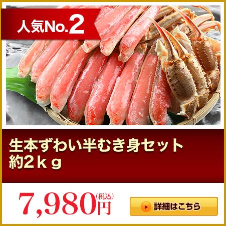 人気No.2 【刺身用】生本ずわいがに脚肉むき身 約1kg