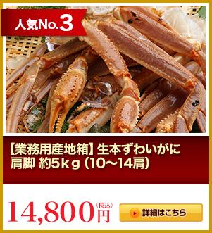 【業務用産地箱】5L 生本ずわいがに肩脚 約5kg(10~14肩)