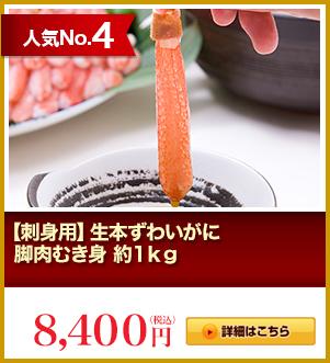 人気No.4 【刺身用】生本ずわいがに脚肉むき身 約1kg(60本前後)