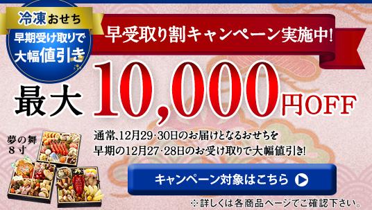早期受取りで大幅値引き!!最大10,000円OFF
