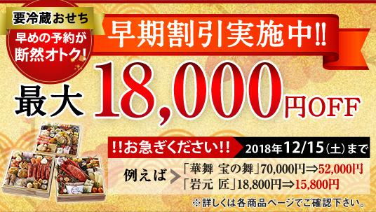 早めの予約がオトク!早期割引実施中!!最大19,000円OFF