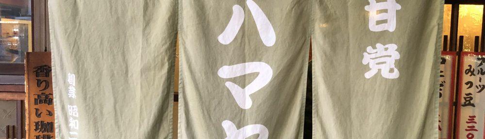 西成甘党ハマヤ