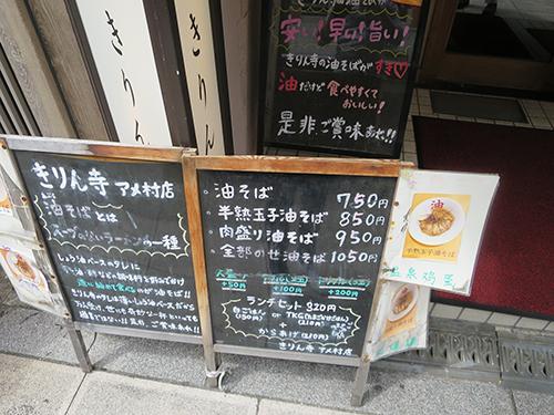 きりん寺の看板