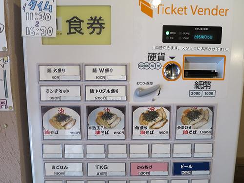 普通の券売機