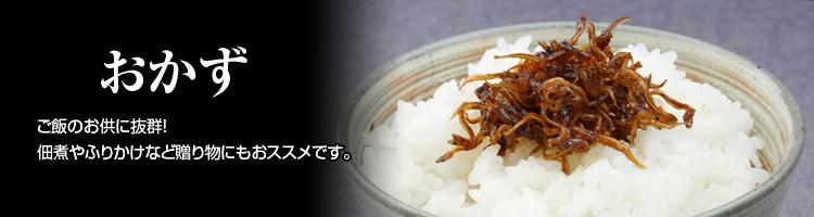 長崎産のひじきと北海道&鳥取産の紅ずわいがにを使った贅沢ふりかけ。