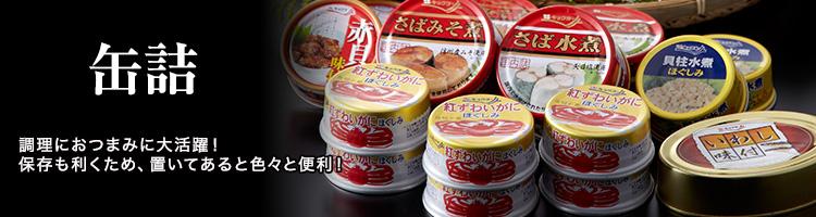 缶詰 調理におつまみに大活躍!保存も効くため、置いてあると色々と便利!