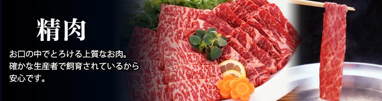 お口の中でとろける上質なお肉。確かな生産者で飼育されているから安心です。