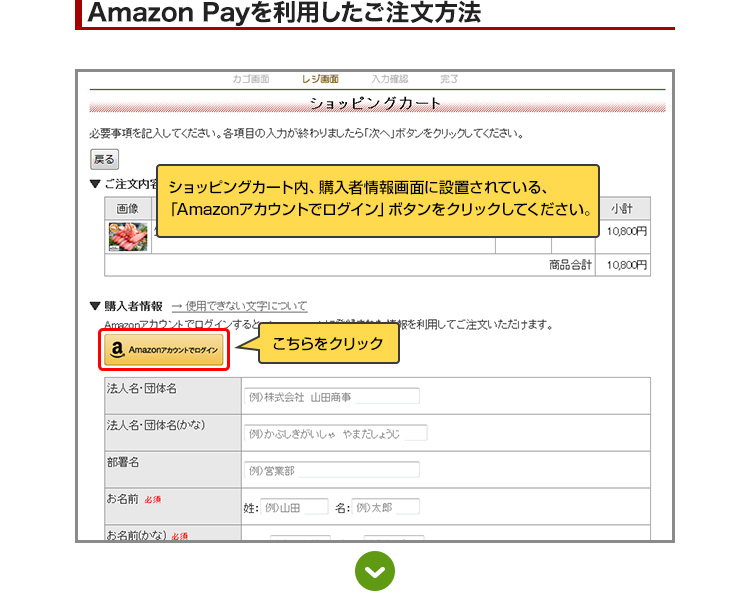 Amazonアカウントでログインをクリック
