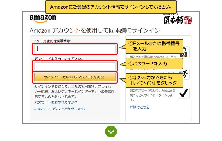 Amazonアカウント使用して匠本舗にサインイン