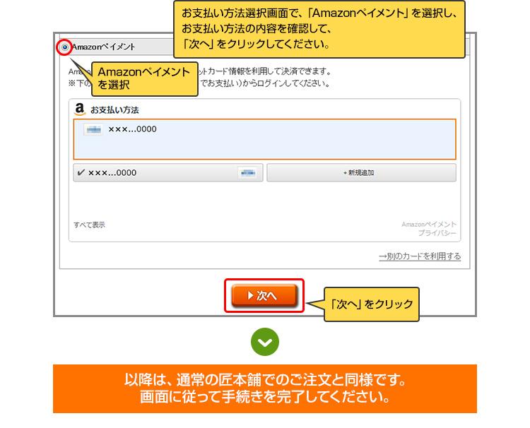お支払い方法でAmazonペイメントを選択