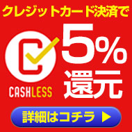 クレジットカード決済で5%還元