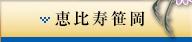 恵比寿笹岡