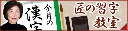 今月の漢字