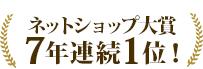 ネットショップ大賞7年連続1位