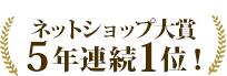 ネットショップ大賞5年連続1位