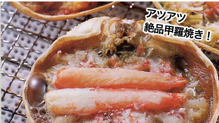 甲羅味噌の写真