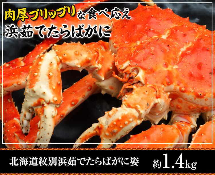 北海道紋別浜茹でたらばがに姿 約1.4kg 【冷凍】