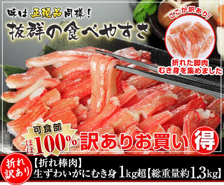 【折れ棒肉】生本ずわいがにむき身1kg 厳選特産品専門店匠本舗