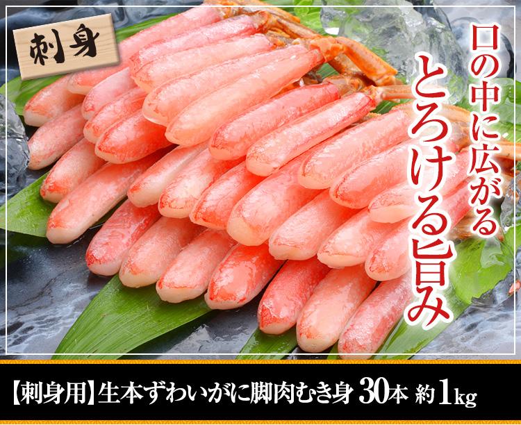 【刺身用】生本ずわいがに脚肉むき身 約1kg(30本前後)
