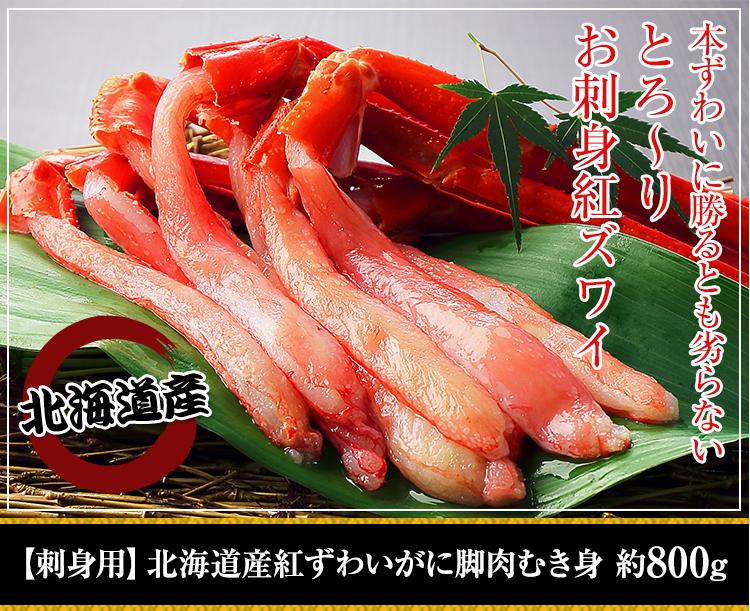 北海道産の紅ずわいがに脚肉剥き身約1kgのイメージ画像
