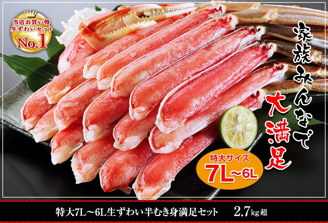 特大7L~6L生ずわい蟹半むき身満足セット 2.7kg超