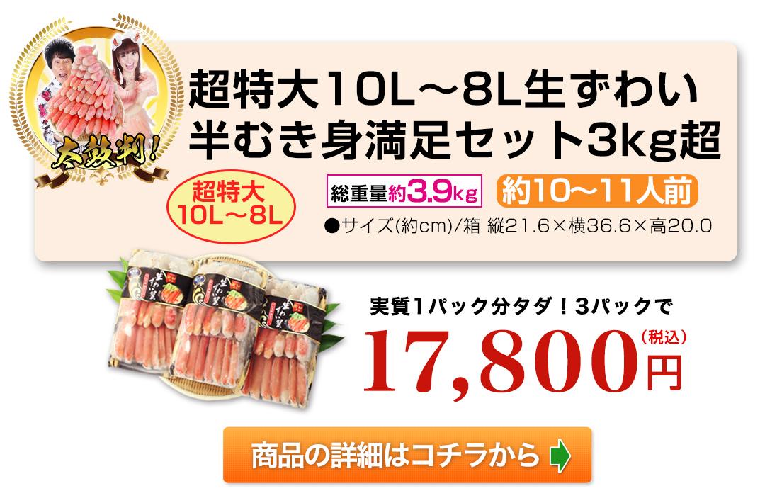 3パックで17,800円!1パック分ただ!