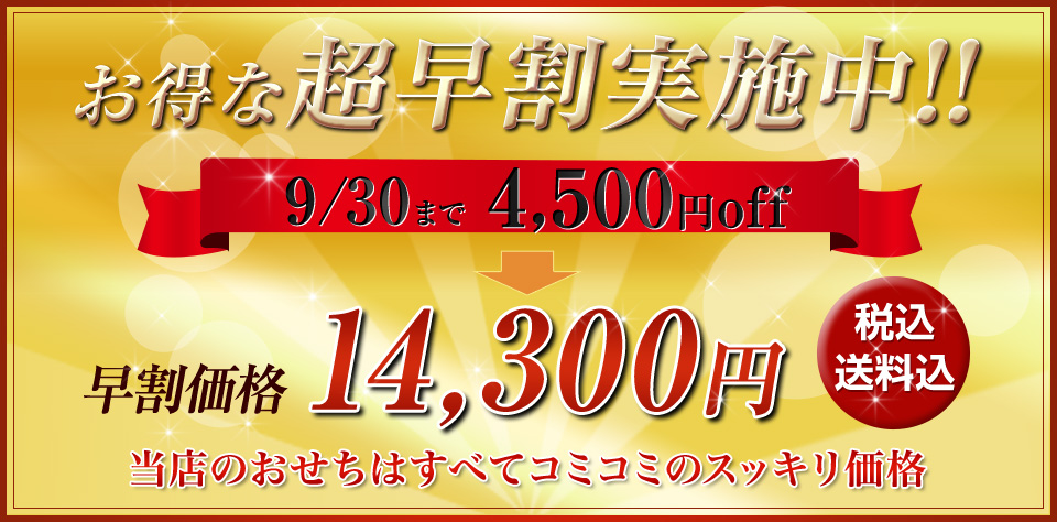 お得な早割実施中!9/30まで4,500円off 早割価格14,300円