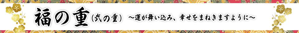 福の重〜運が舞い込み、幸せを招きますように〜