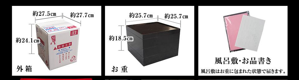 外箱、お重約25.7cm×約25.7cm×約18.5cm、風呂敷、お品書き