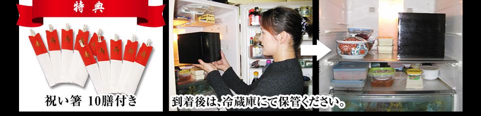 祝い箸10膳付き/到着後は、冷蔵庫にて保管ください。