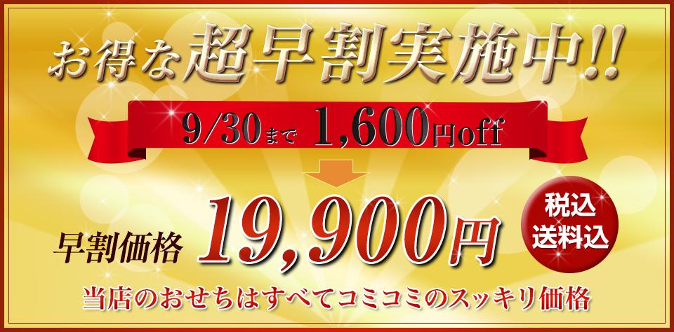 お得な早割実施中!9/30まで1600円off 早割価格19,900円