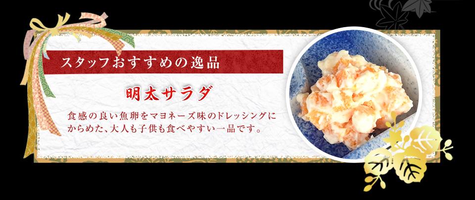 スタッフおすすめの逸品|明太サラダ