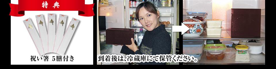 干支祝い箸5膳付き/ 到着後は、冷蔵庫にて保管ください。