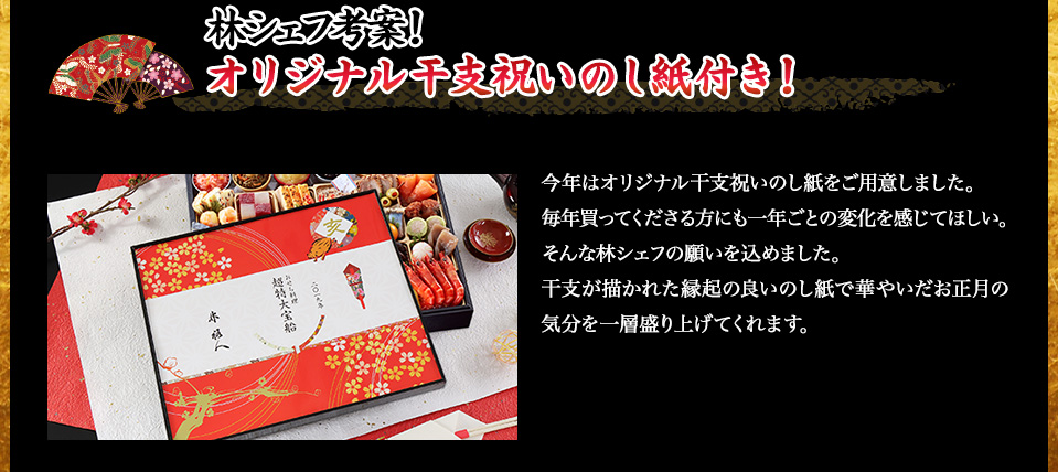 林シェフ考案!オリジナル干支祝いのし紙付き!