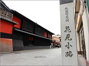 京都祇園料亭 岩元