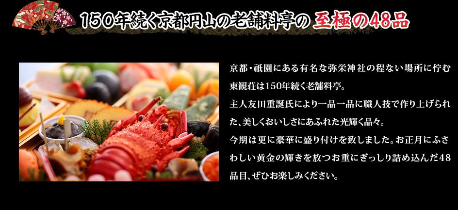 150年続く京都円山の老舗料亭の至極の48品